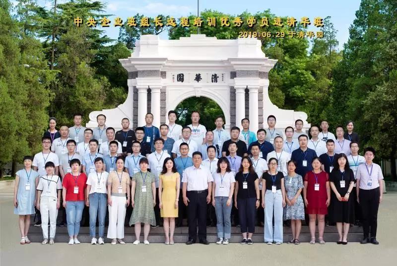 清华仲夏梦——记第九期中央企业班组长远程培训优秀学员班